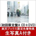 【楽天ブックス限定先着特典】金の愛、銀の愛 (初回限定盤A CD+DVD) (生写真A付き) [ SKE48 ]