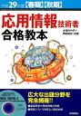 平成29年度【春期】【秋期】応用情報技術者 合格教本 [ 大滝 みや子 ]