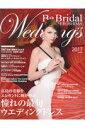 楽天楽天ブックスBe Bridal Hiroshima Wedding's(vol.39(2017))