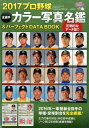 2017プロ野球全選手カラー写真名鑑&パーフェクトDATA BOOK