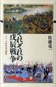 それぞれの戊辰戦争 (シリーズ藩物語) 佐藤竜一