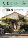たまら・び(no.80) 福生チャンプルー/夏銭湯の愉しみ [ けやき出版 ]