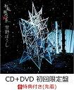【先着特典】雪影ぼうし (初回限定盤 CD+DVD)【MUSIC VIDEO盤】 (ステッカーA付き) [ 和楽器バンド ]