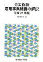 労災保険適用事業細目の解説(平成26年版) [ 労働新聞社 ]