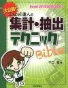 大公開!Excel達人の集計・抽出テクニックBible Excel 2013/2010/2007対応 [ 不二桜 ]