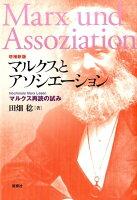 マルクスとアソシエーション増補新版