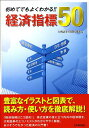 初めてでもよくわかる!!経済指標50 豊富なイラストと図表で、読み方・使い方を徹底解説! [ 大和証券株式会社 ]