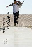 文·界雅人(2)[界雅人][文・堺雅人(2) [ 堺雅人 ]]
