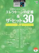 STAGEA��EL���쥯�ȡ�����Ƥ�7��5�� Vol.30 ���쥯�ȡ��������&�����ҥå�30