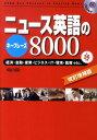 ニュース英語のキーフレーズ8000改訂増補版 経済・金融・産業・ビジネス・IT・環境・医療etc [