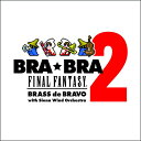 BRA★BRA FINAL FANTASY Brass de Bravo 2 [ 植松伸夫 ]