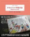少女たちの学級日誌 瀬田国民学校五年智組