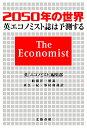 2050年の世界 英エコノミスト誌は予測する [ 『エコノミスト』編集部 ]