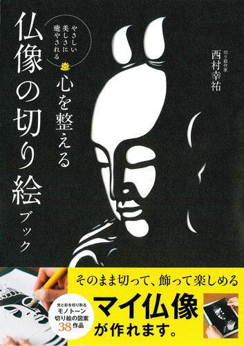 心を整える仏像の切り絵ブック やさしい美しさに癒...の商品画像