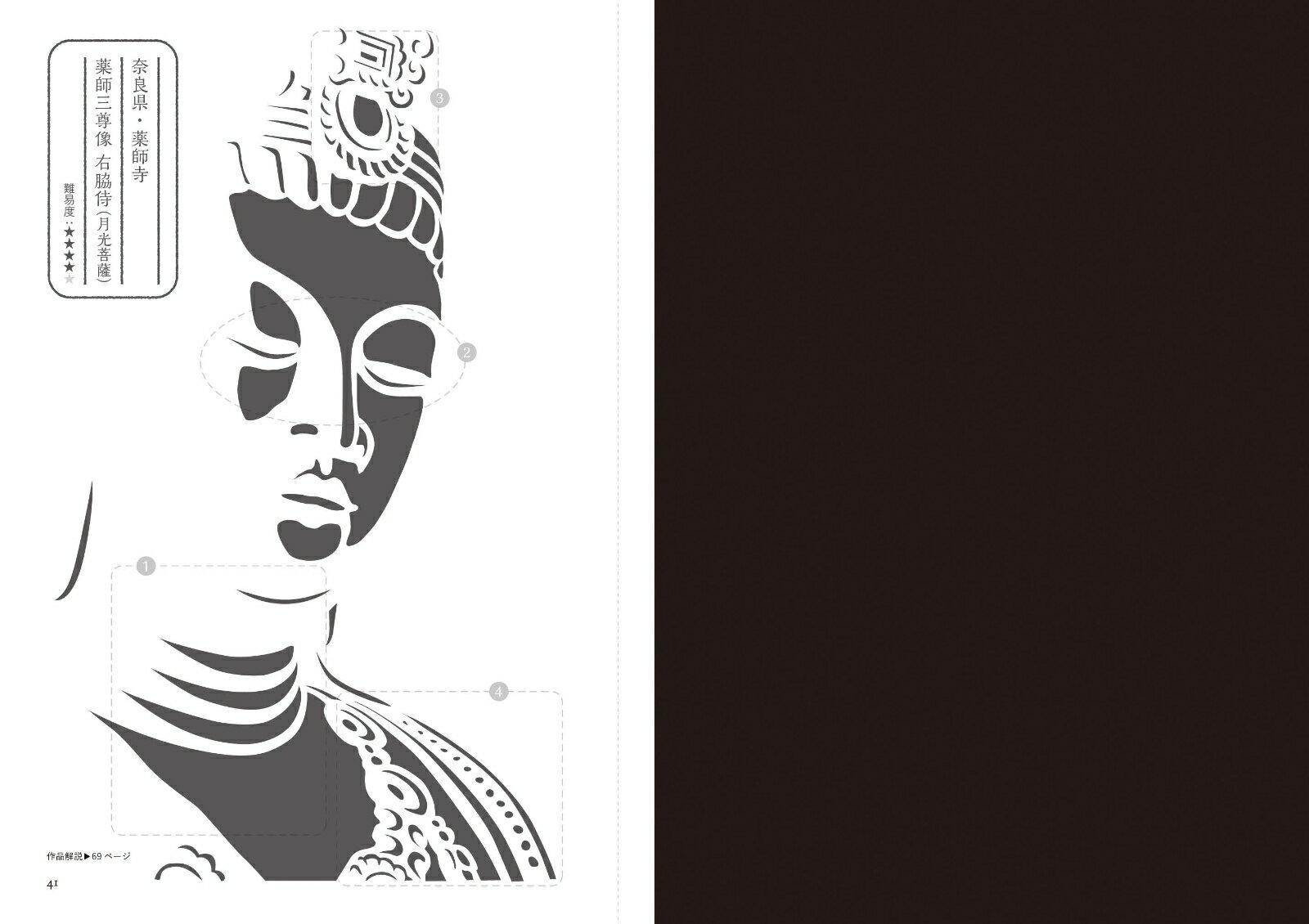 心を整える仏像の切り絵ブック やさしい美しさに...の紹介画像3