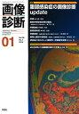 画像診断2018年1月号 Vol.38 No.1 (画像診断) [ 画像診断実行編集委員会 ]