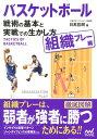 バスケットボール戦術の基本と実戦での生かし方(組織プレー編) [ 日高哲朗 ]