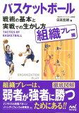 在篮球战术的基本和实战的弄活方法(组织表演技艺编辑)[日高哲朗][バスケットボール戦術の基本と実戦での生かし方(組織プレー編) [ 日高哲朗 ]]