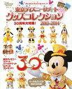 東京ディズニーリゾート グッズコレクション2013-2014 [ Disney Fan編集部 ]