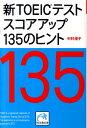 新TOEICテストスコアアップ135のヒント (祥伝社黄金文庫) [ 中村澄子 ]