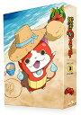 妖怪ウォッチ DVD-BOX3 [ 戸松遥 ]...