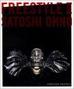 FREESTYLE(2) 大野智作品集 ...
