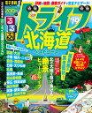 るるぶドライブ北海道ベストコース('19) (るるぶ情報版)