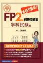 合格力養成!FP2級過去問題集学科試験編(平成29-30年版) [ 日建学院 ]
