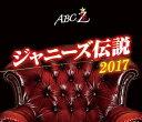 ABC座 ジャニーズ伝説2017【Blu-ray】 [ A....