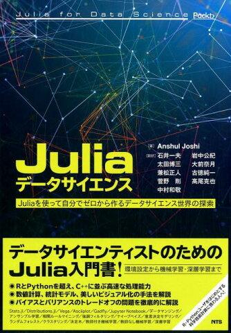 Juliaデータサイエンス Juliaを使って自分でゼロから作るデータサイエン [ アンシュル・ジョシ ]