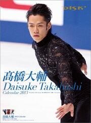 高橋大輔 2013 カレンダー