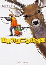 東京カリニク鉄砲隊 (角川コミックス・エース) [ これかわ かずとも ]