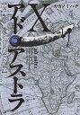 アド アストラ 10 ─スキピオとハンニバル─ (ヤングジャンプコミックス) カガノ ミハチ