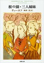 桜の園/三人姉妹改版 (新潮文庫) [ アントーン・パーヴロヴィチ・チェーホフ ]
