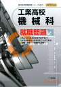 工業高校機械科就職問題(2018年度版) [ 就職試験情報研究会 ]