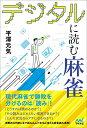 デジタルに読む麻雀 (マイナビ麻雀BOOKS) [ 平澤 元気 ]