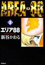 エリア88(3) (MFコミックス) [ 新谷かおる ]