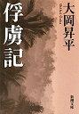 俘虜記 (新潮文庫) 大岡 昇平