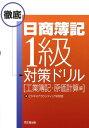 日商簿記1級徹底対策ドリル「工業簿記・原価計算編」 [ ビジネスアカウンティング研究会 ]