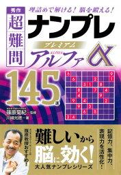 秀作超難問ナンプレプレミアム145選アルファ 理詰めで解ける!脳を鍛える! [ 川崎光徳 ]
