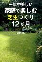 家庭で楽しむ芝生づくり12か月 [ 武井和久 ]