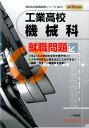 工業高校機械科就職問題(〔2016年度版〕) [ 就職試験情報研究会 ]