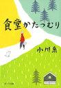 食堂かたつむり (ポプラ文庫) [ 小川糸 ]