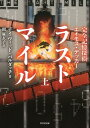 ラストマイル(上) 完全記憶探偵エイモス・デッカー (竹書房文庫)