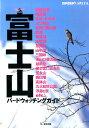 富士山バードウォッチングガイド (Birder special) [ Birder編集部 ]