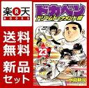 ドカベン ドリームトーナメント編 1-23巻セット