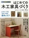 はじめての木工家具づくり (012 DIYシリーズ) [ 山上一郎 ]