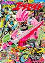 シール101 仮面ライダーエグゼイド ゲームクリアだ、5だい仮面ライダー! [ 講談社 ]