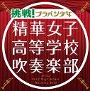 挑戦!ブラバン少女 (初回限定盤 CD+DVD) [ 精華女子高等学校吹奏楽部 ]