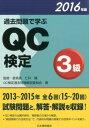 過去問題で学ぶQC検定3級(2016年版) [ QC検定過去問題解説委員会 ]